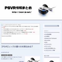 PSVR情報まとめ